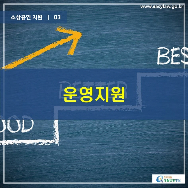소상공인 지원  ㅣ  03 운영지원 www.easylaw.go.kr 찾기 쉬운 생활법령정보 로고